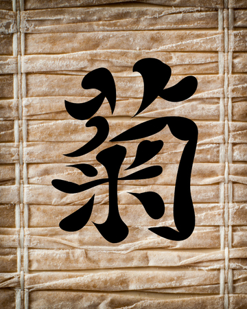 cryptography: Japanese characters. Translation flower, on a bamboo background
