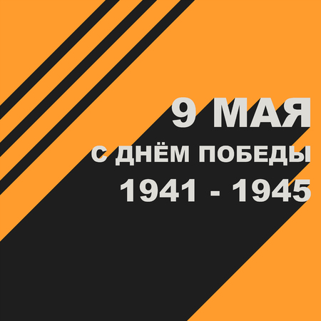 fascism: 9 May Day of the Great Victory over Fascism. 1941-1945. 72 Since the Great Victory. Vector background
