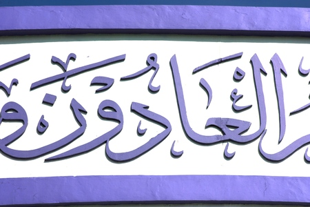 urdu: Arabic or Urdu inscription on a agung mosque in Semarang, central java, indonesia Stock Photo