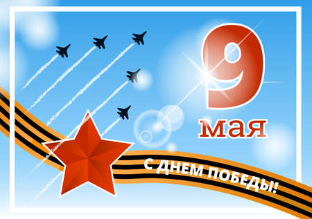 May 9 russian holiday victory day. Russian translation of the inscription: May 9. Happy Victory Day. 1941-1945