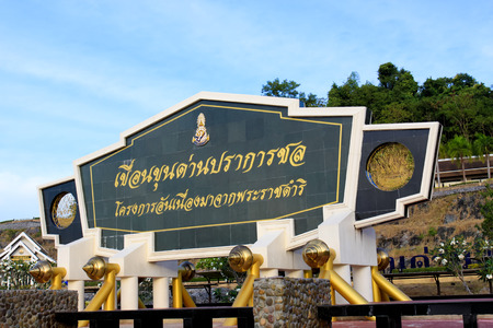 pra: Tag sign name of Natural location Kun Dan Pra Kan Chon Dam Nakonnayok Thailand