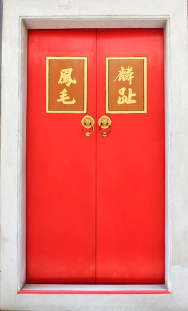 China door red color photo