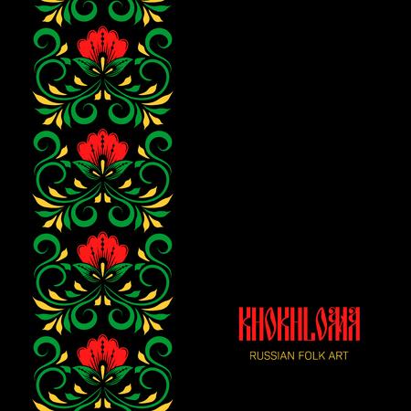 Russian national khokhloma ornament on black background. Floral frame for greeting card or invitation Ilustração