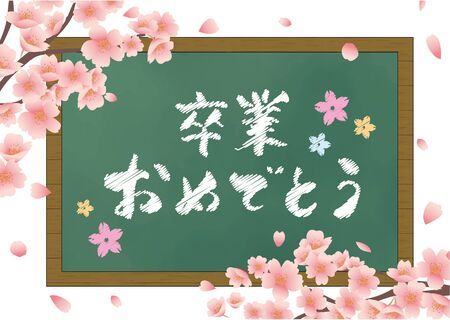 Congratulations on your graduation from the cherry blossoms and the blackboard!  イラスト・ベクター素材