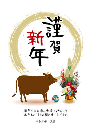 2021_New Year's card_Vertical_Cow Ilustracja