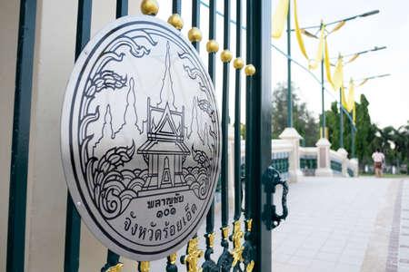 ROI-ET, THAILAND - APRIL 17, 2019 : City seal of Roi-Et province at Bung Plan Chai Park, public park in the Roi-Et city center.