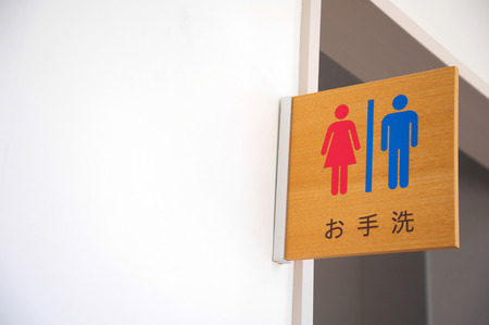 toilet sign: Toilet sign and Japanese language indicating