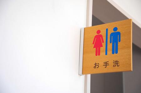 toilet: Toilet sign and Japanese language indicating