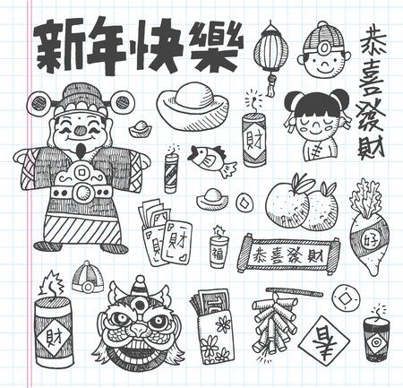 doodle Chinees Nieuwjaar pictogrammen