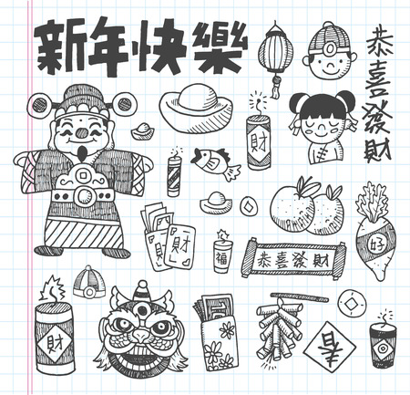 doodle Chinese New Year icons set Vettoriali