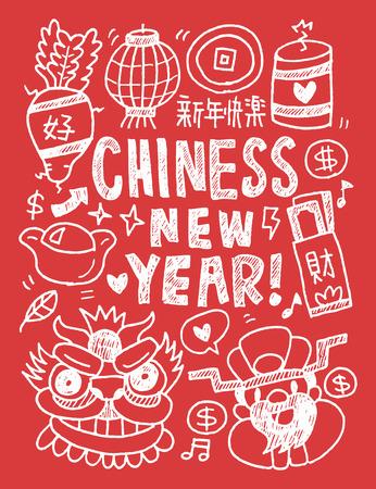 中国の旧正月要素いたずら書き手描画線のアイコンを eps10  イラスト・ベクター素材
