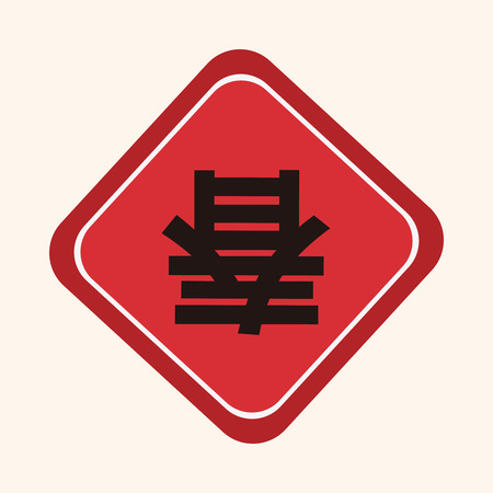 spring festival couplets: Chinese New Year theme elements, word Chun, Chinese festival couplets means  wish Spring comes.