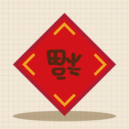 couplets: Chinese New Year theme elements, Chinese couplets with Chinese word fu means  wish fortune and lucky comes Illustration