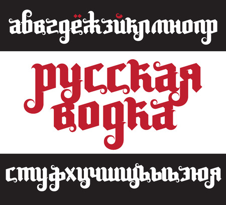 headlines: Fantasy Gothic Font. Cyrillic russian alphabet. Custom type lettering Russian Vodka. Stock vector typography for labels, headlines, posters etc. Illustration