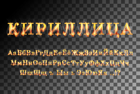 Fire burning cyrillic russian alphabet font set with smoke. Conceptual flame fonts, ideal for holiday, vintage or industrial designs. Vector set, collection letters