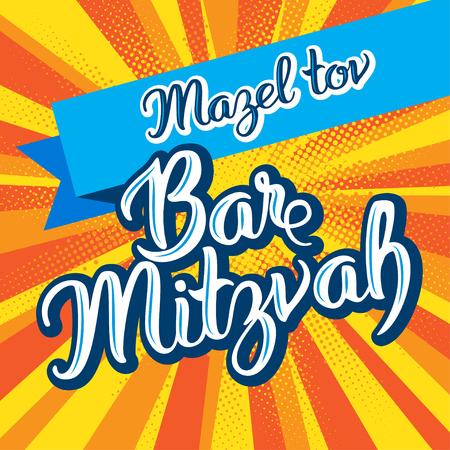 mitzvah: Bar Mitzvah invitation or congratulation card. Illustration