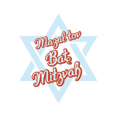 shabbat: Bar Mitzvah invitation or congratulation card. Holiday of coming of age Jewish rituals.