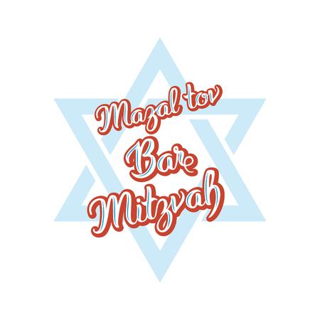 shabat: Tarjeta de la invitación o de la enhorabuena de Mitzvah de la barra. Fiesta de la mayoría de los rituales judíos.
