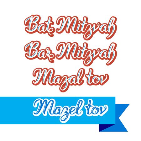 Bar Mitzvah invitation or congratulation card. Holiday of coming of age Jewish rituals.