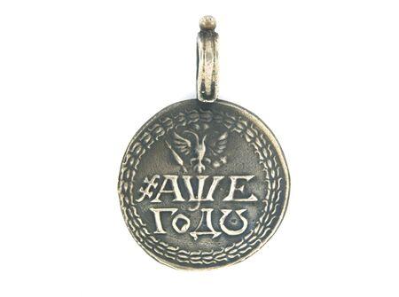edicto: Una plata firmar que representa el derecho a usar barbas en Rusia debido a impuestos pagado