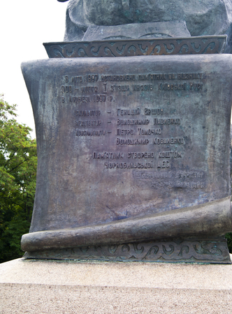 rus: LIUBECHUKRAINE - JULY 31 2015: writing on the back side of the monument, dedicated to the meeting and the union of the princes in 1097
