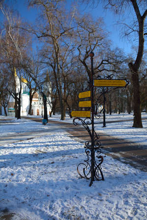 CHERNIHIVUKRAINE - JANUARY 08 2015: alley in the Val park, with arrows showing places, and the cathedral in the far Stock Photo