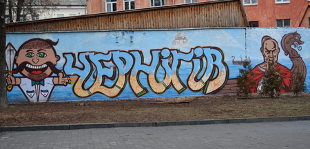 cossacks: CHERNIHIVUKRAINE - JANUARY 04 2015: mural on the wall in the Mira street, with the name of the city and cossacks
