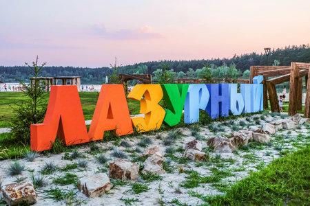 backwater: Belgorod region, Russia - July 15, 2016: Suburban beach azure a late summer evening. Backwater of Belgorod reservoir with plage area. Editorial