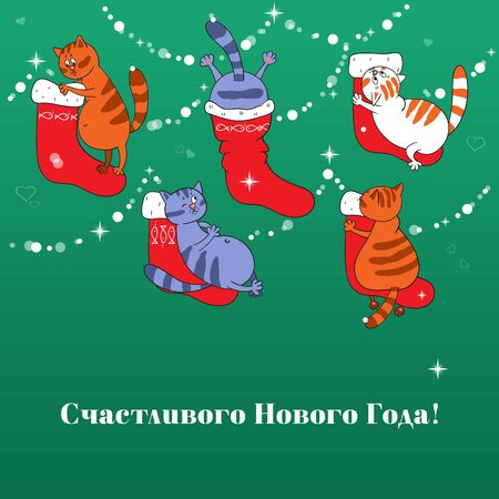 botas de navidad: Merry Christmas card with Christmas Boots, cats and Russian text Happy New Year!