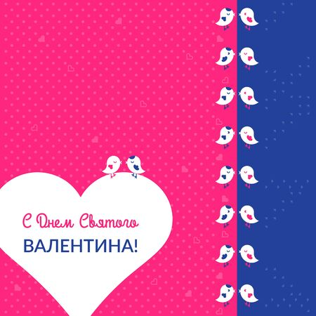 vogelspuren: Valentines Day Card with birds, hearts and Russian text Happy Valentines Day! Illustration