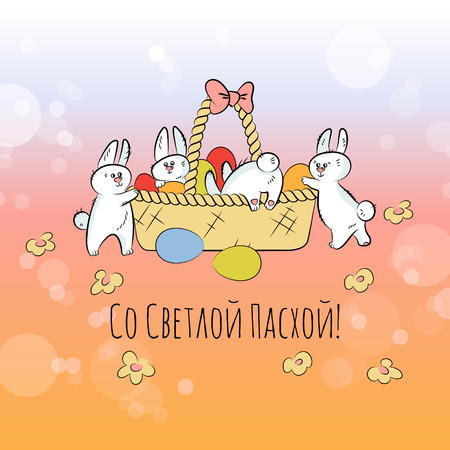 eggs basket: Easter card with rabbits, eggs, basket and Russian text Happy Easter!