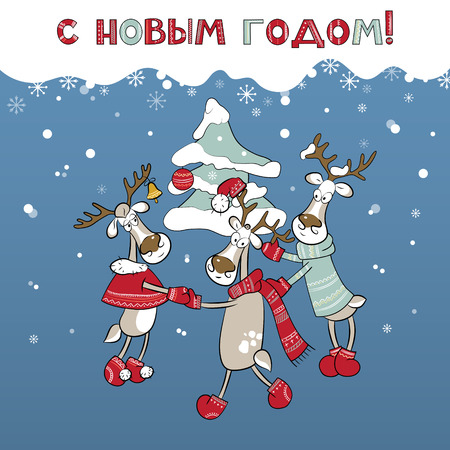 Merry Christmas card with Christmas tree, snow, deers and Russian text Happy New Year!