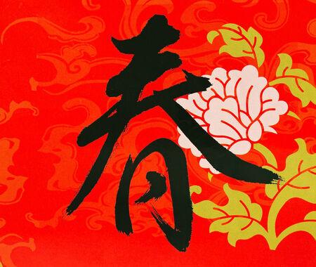 greeting season: Chinese New Year calligraphy for new season, good fortune will greeting Chinese new year
