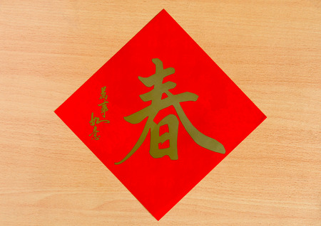 greeting season: Chinese character for fortune good luck and spring season greeting new year coming on wood background