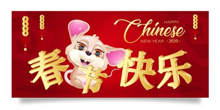 Happy Chinese New Year 2020 banner cartoon template. Winter holiday lettering. Adorable mouse, golden coins positive horizontal poster layout. Greeting card template with animal. Print illustration