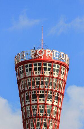 voltage gray: Kobe Port Tower at Meriken Park,Japan Editorial