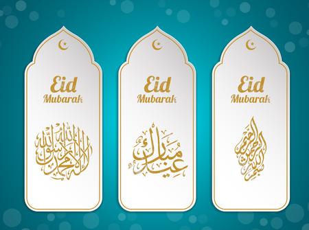 mubarak: Muslim abstract greeting banners.
