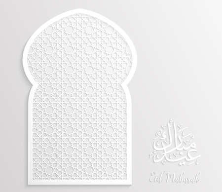 White label eid mubarak greeting card on islamic pattern background