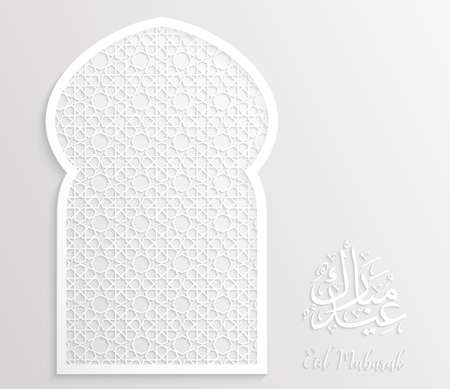 White label eid mubarak greeting card on islamic pattern background