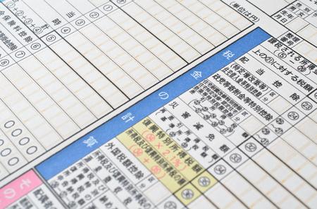 Steuererklärung in japanischen Wörtern Standard-Bild - 81891300