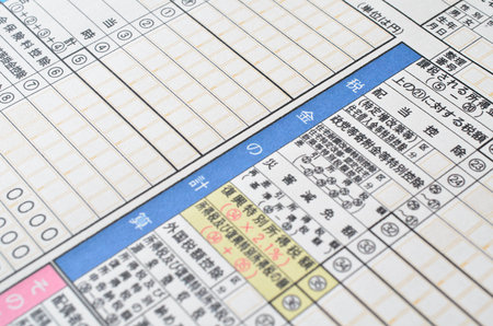 Tax return in japanese words Stock Photo