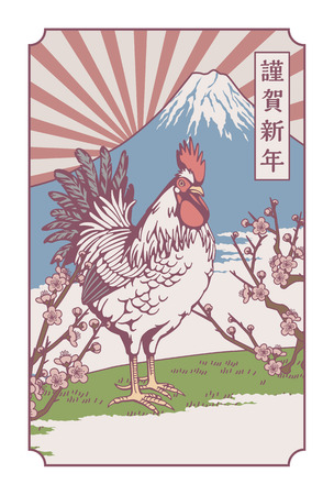 New Year greeting card. Rooster.