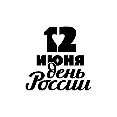 Russia Day, june 12 - inscription in russian language. 12 June holiday. Hand lettering, typography, brush calligraphy. In one color, heart symbol. Greeting card, poster, banner, vector illustration.