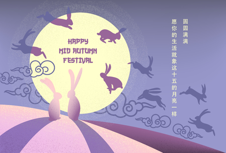 Chinese Mid Autumn Festival Design. Chinese Wording Translation: Mid Autumn 向量圖像