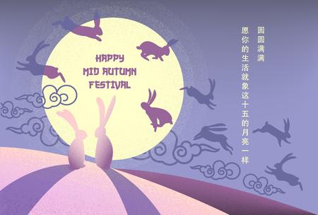 Chinese Mid Autumn Festival Design. Chinese Wording Translation: Mid Autumn Illustration