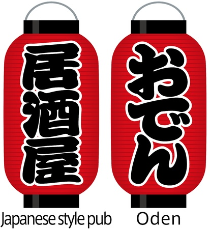japanese style: japanese paper lantern shop signs