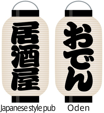 japanese paper lantern shop signs Vector