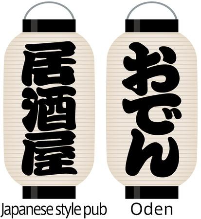 japanese style: japanese paper lantern shop signs