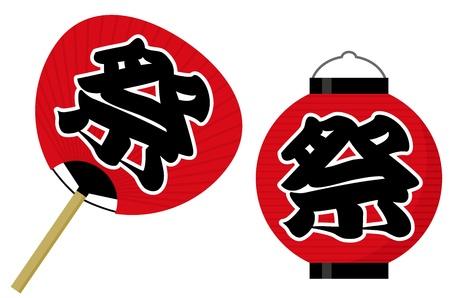 Japanse papieren lantaarns en papier ventilator voor festival Vector Illustratie
