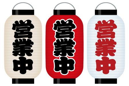 和紙提灯店の看板  イラスト・ベクター素材